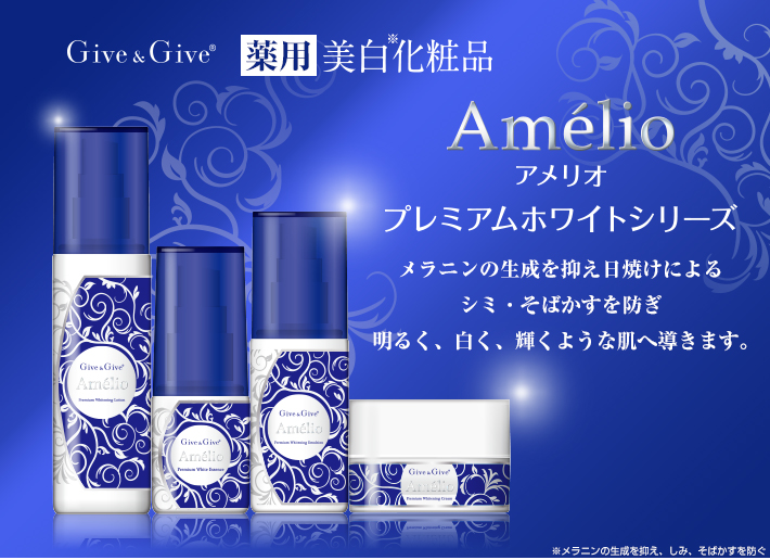Give&Give アメリオ 美白化粧品 プレミアムホワイトの紹介