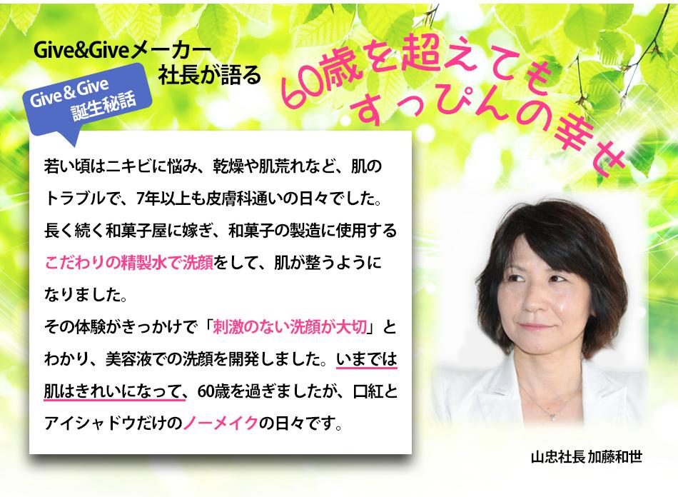 Give&Give(ギブアンドギブ)ヴィーナス